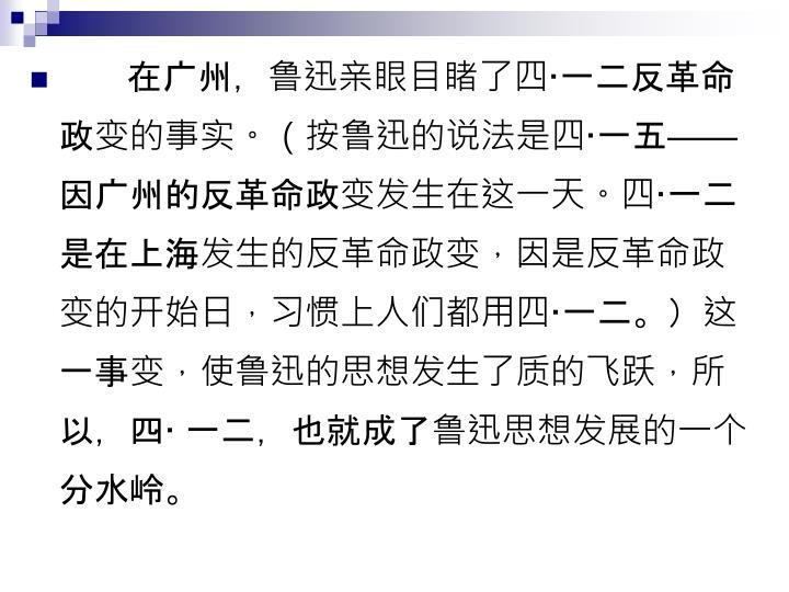 在广州,鲁迅亲眼目睹了四