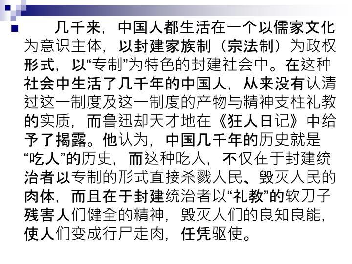 几千来,中国人都生活在一个以儒家文化为意识主体,以封建家族制(宗法制)为政权形式,以