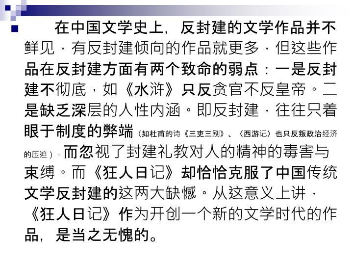 在中国文学史上,反封建的文学作品并不鲜见,有反封建倾向的作品就更多,但这些作品在反封建方面有两个致命的弱点:一是反封建不彻底,如
