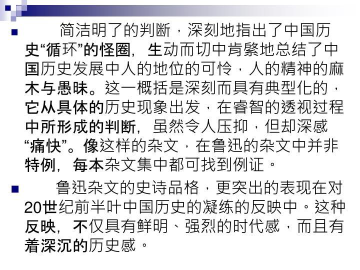 简洁明了的判断,深刻地指出了中国历史