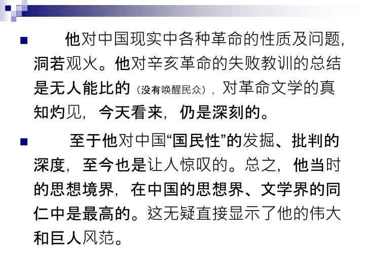 他对中国现实中各种革命的性质及问题,洞若观火。他对辛亥革命的失败教训的总结是无人能比的