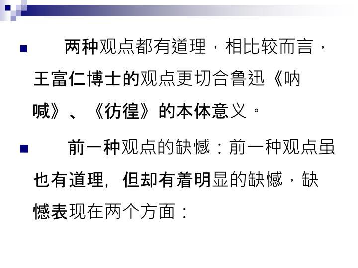 两种观点都有道理,相比较而言,王富仁博士的观点更切合鲁迅