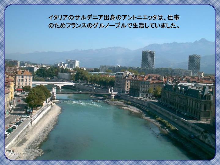 イタリアのサルデニア出身のアントニエッタは、仕事のためフランスのグルノーブルで生活していました。