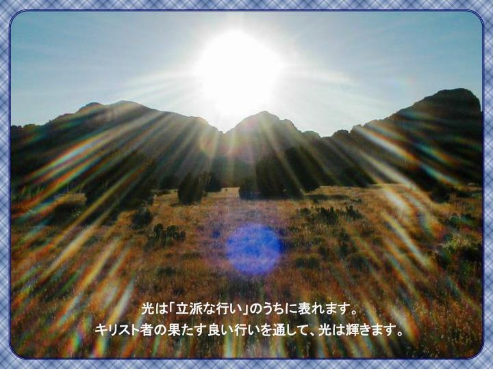 光は「立派な行い」のうちに表れます。