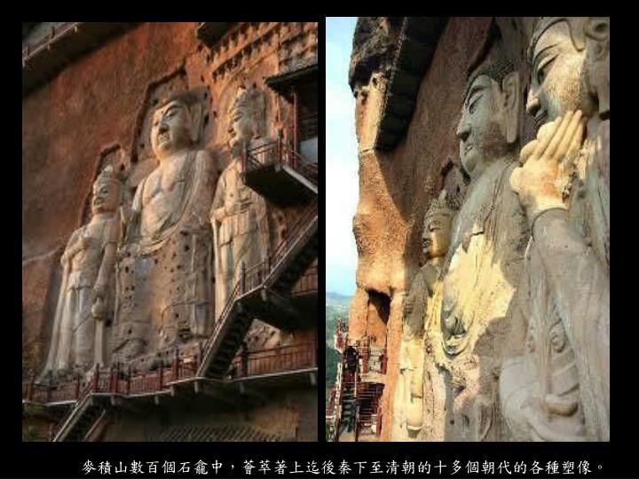 麥積山數百個石龕中,薈萃著上迄後秦下至清朝的十多個朝代的各種塑像。