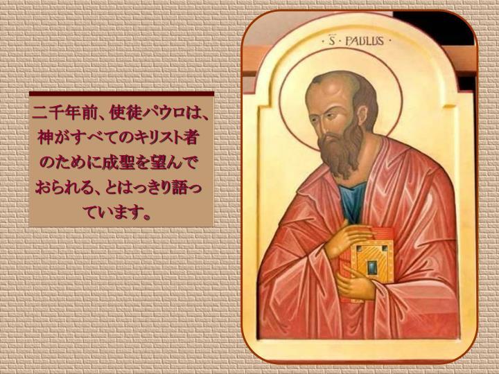 二千年前、使徒パウロは、神がすべてのキリスト者のために成聖を望んでおられる、とはっきり語っています。