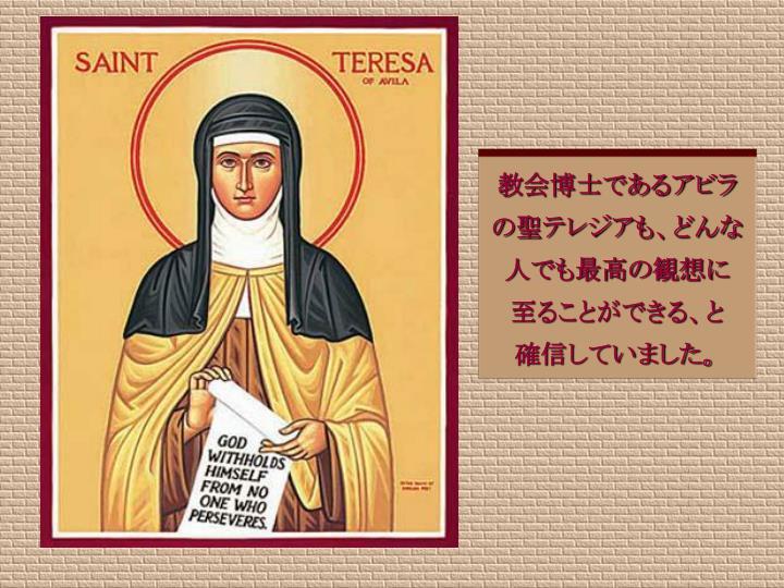 教会博士であるアビラの聖テレジアも、どんな人でも最高の観想に  至ることができる、と   確信していました。