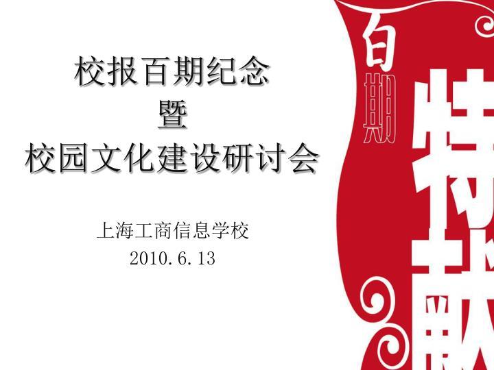 上海工商信息学校