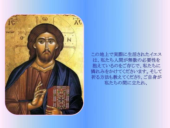 この地上で実際に生活されたイエスは、私たち人間が無数の必要性を抱えているのをご存じで、私たちに憐れみをかけてくださいます。そして祈る方法も教えてくださり、ご自身が私たちの間に立たれ、