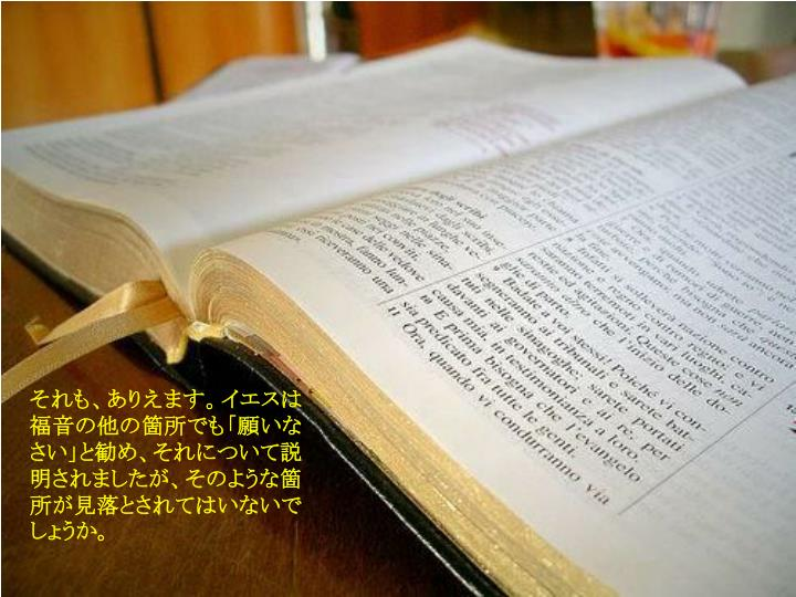 それも、ありえます。イエスは福音の他の箇所でも「願いなさい」と勧め、それについて説明されましたが、そのような箇所が見落とされてはいないでしょうか。