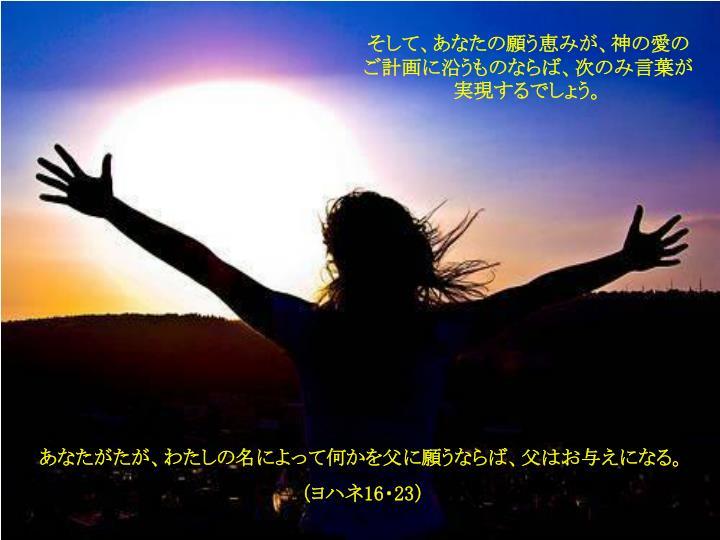 そして、あなたの願う恵みが、神の愛のご計画に沿うものならば、次のみ言葉が実現するでしょう。