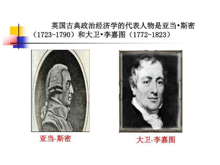 英国古典政治经济学的代表人物是亚当•斯密