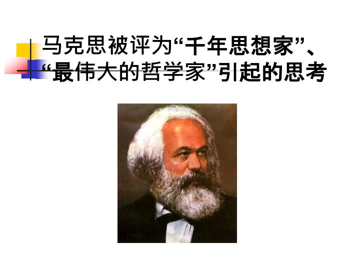 """马克思被评为""""千年思想家""""、""""最伟大的哲学家""""引起的思考"""
