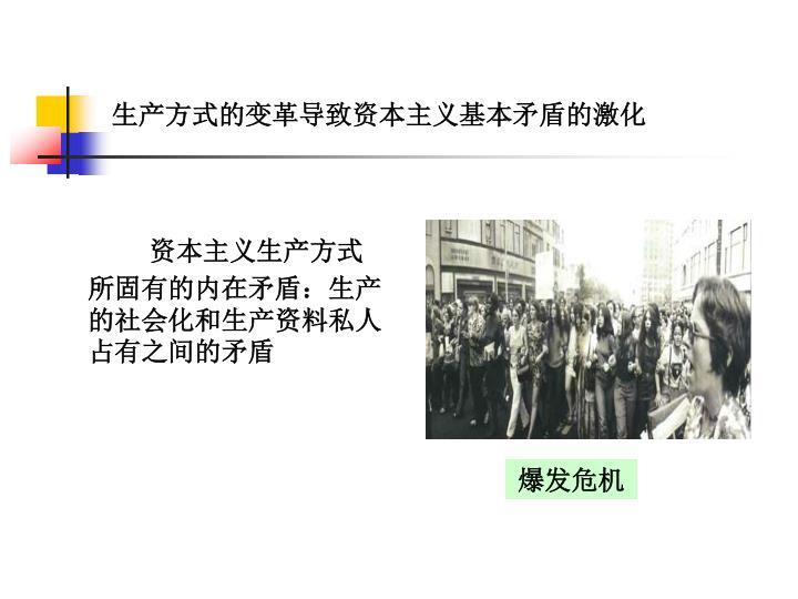 生产方式的变革导致资本主义基本矛盾的激化
