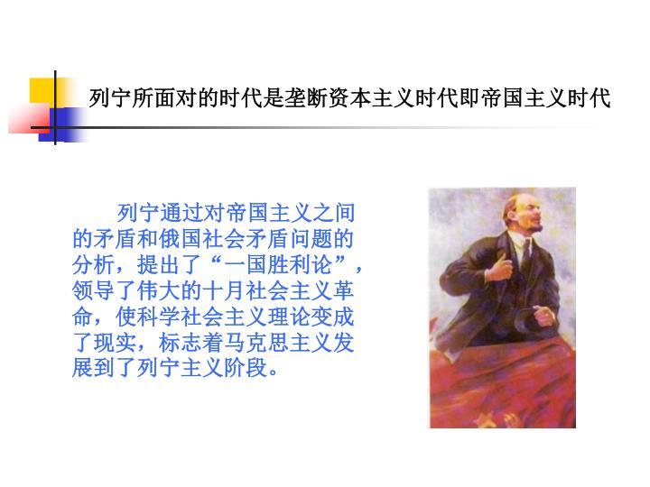 列宁所面对的时代是垄断资本主义时代即帝国主义时代