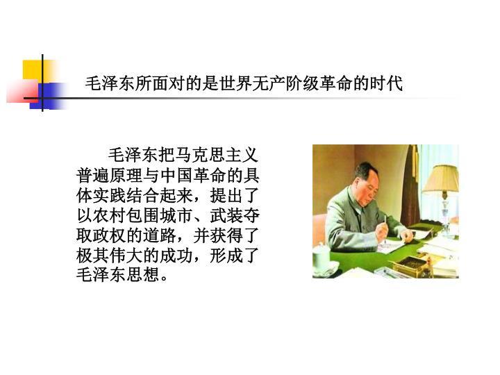 毛泽东所面对的是世界无产阶级革命的时代