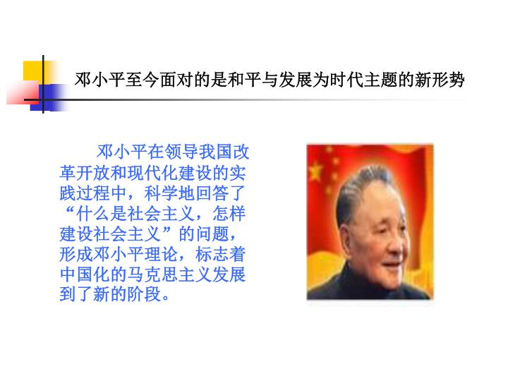 邓小平至今面对的是和平与发展为时代主题的新形势
