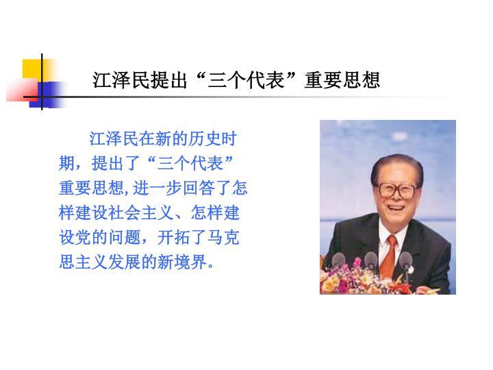 """江泽民提出""""三个代表""""重要思想"""