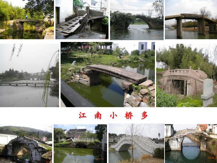 江   南   小   桥   多