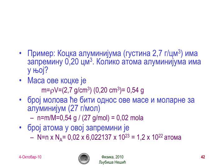 Пример: Коцка алуминијума (густина 2,7 г/цм