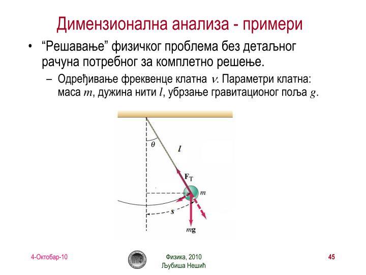 Димензионална анализа - примери