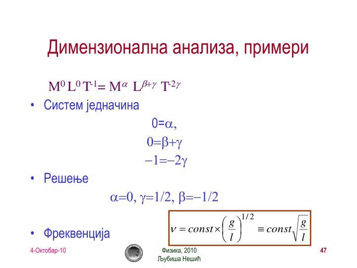 Димензионална анализа, примери