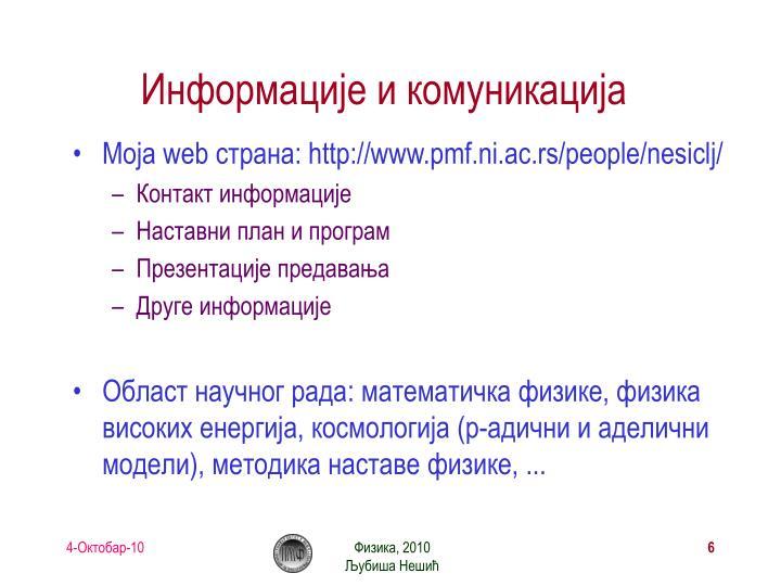 Информације и комуникација