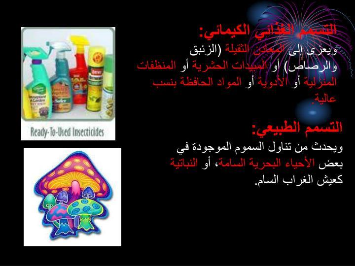 التسمم الغذائي الكيمائي: