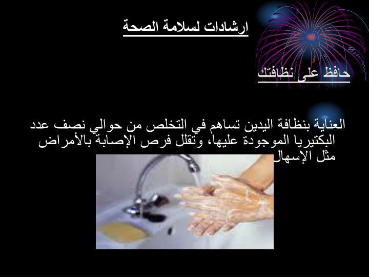 حافظ على نظافتك
