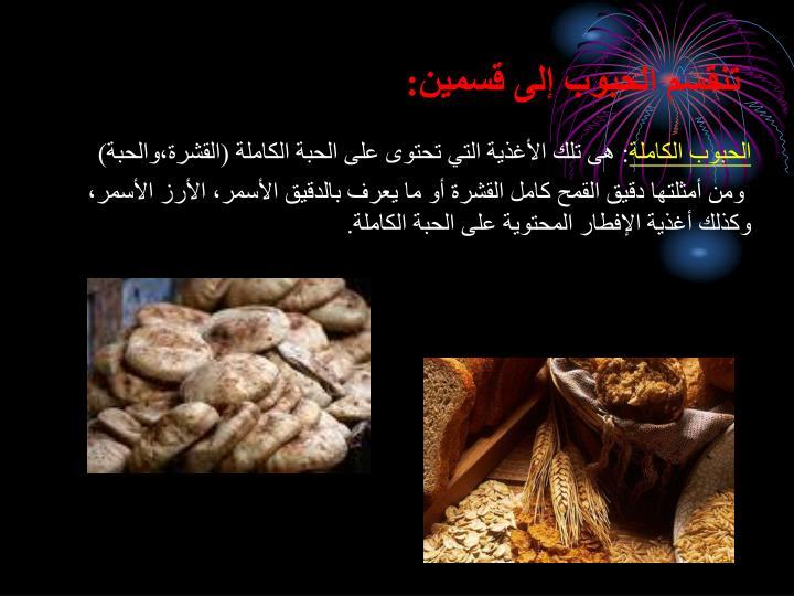 تنقسم الحبوب إلى قسمين: