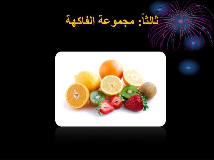 ثالثاً: مجموعة الفاكهة
