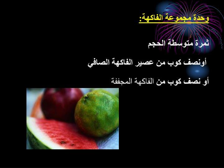 وحدة مجموعة الفاكهة: