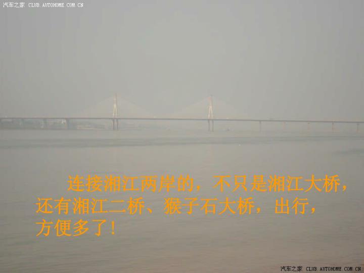 连接湘江两岸的,不只是湘江大桥,还有湘江二桥、猴子石大桥,出行,方便多了