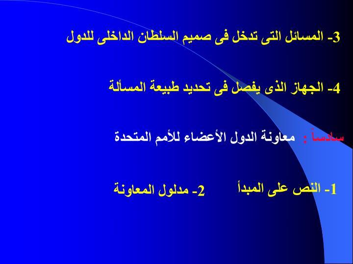 3- المسائل التى تدخل فى صميم السلطان الداخلى للدول