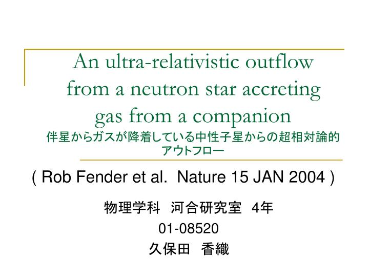 An ultra-relativistic outflow