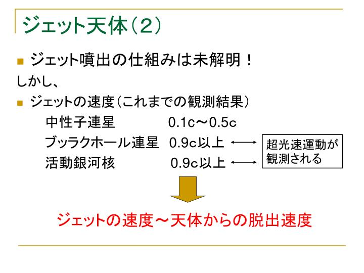 ジェット天体(2)