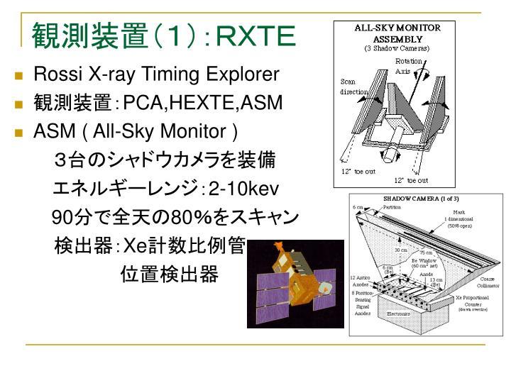 観測装置(1):RXTE
