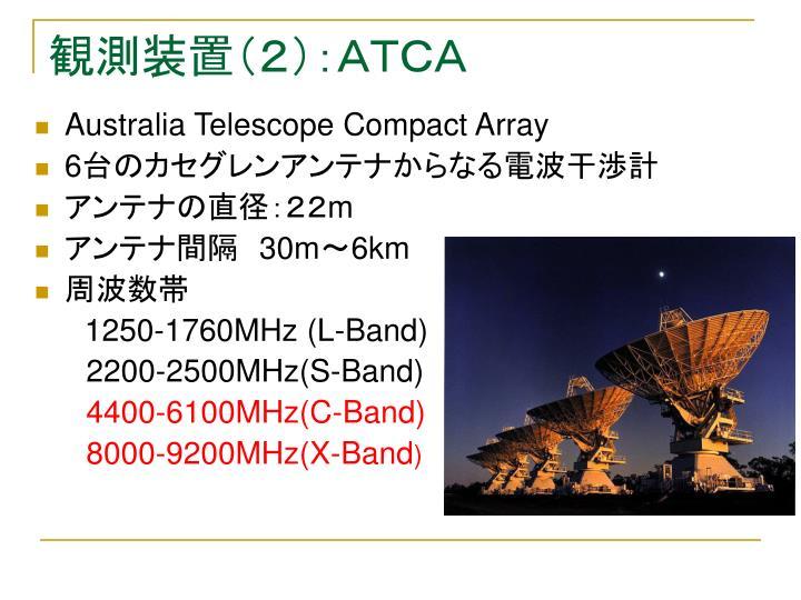 観測装置(2):ATCA