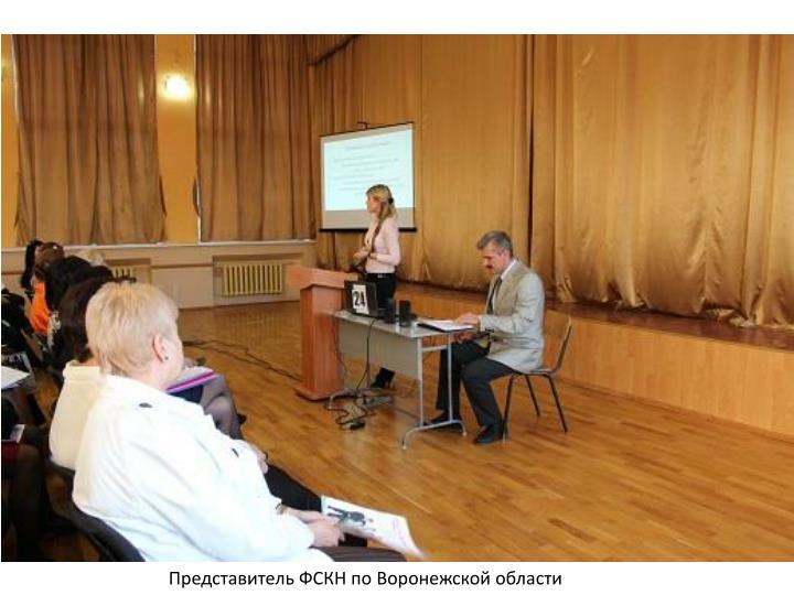Представитель ФСКН по Воронежской области