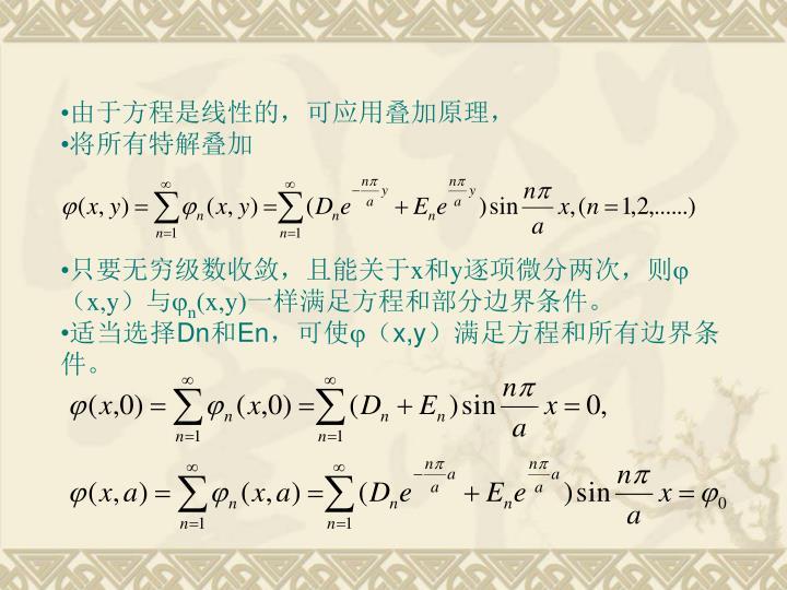 由于方程是线性的,可应用叠加原理,