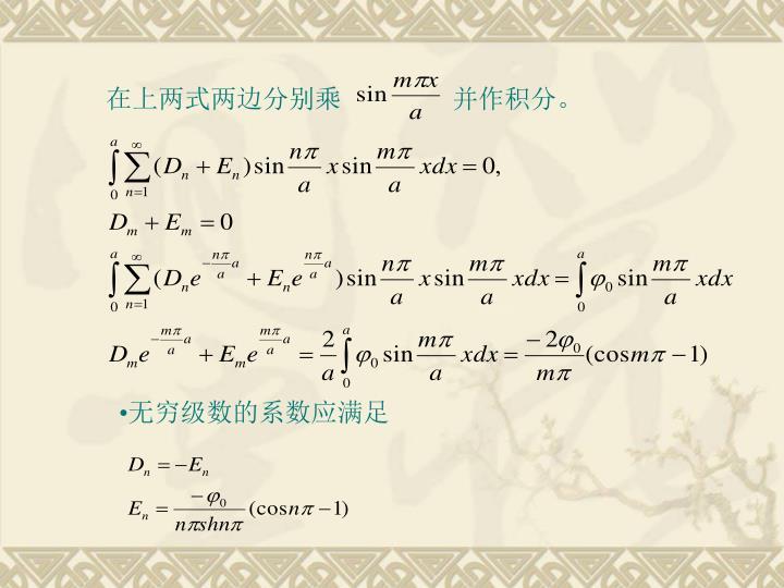 在上两式两边分别乘                 并作积分。