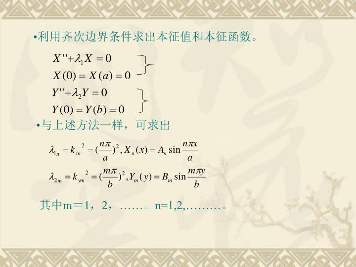 利用齐次边界条件求出本征值和本征函数。