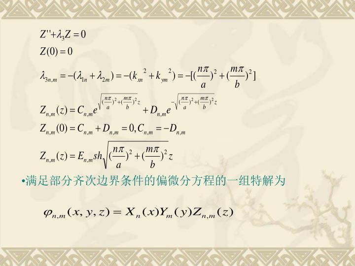 满足部分齐次边界条件的偏微分方程的一组特解为