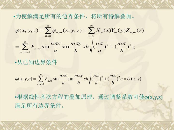 为使解满足所有的边界条件,将所有特解叠加。
