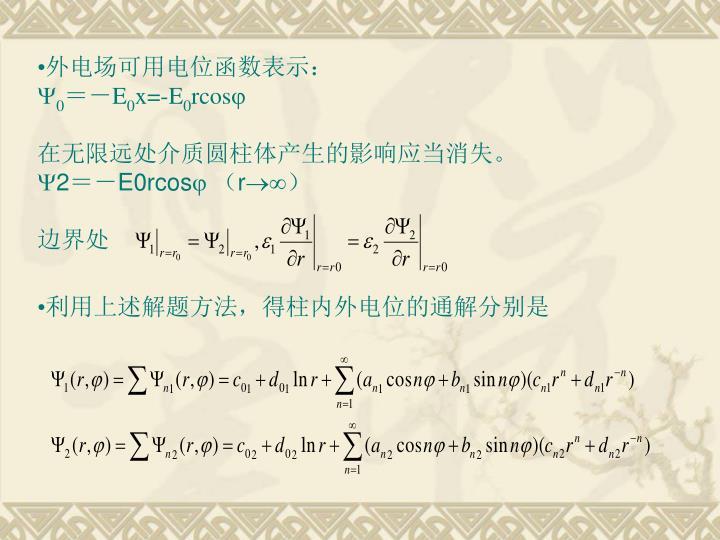 外电场可用电位函数表示: