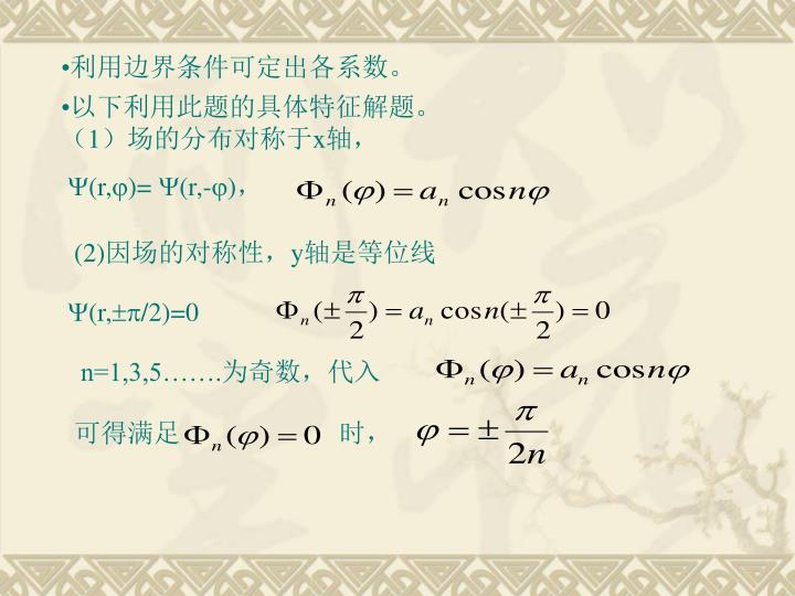 利用边界条件可定出各系数。