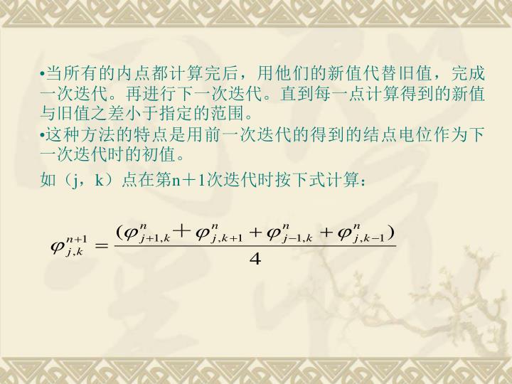 当所有的内点都计算完后,用他们的新值代替旧值,完成一次迭代。再进行下一次迭代。直到每一点计算得到的新值与旧值之差小于指定的范围。