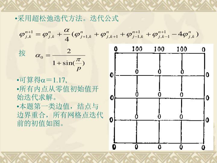 采用超松弛迭代方法。迭代公式