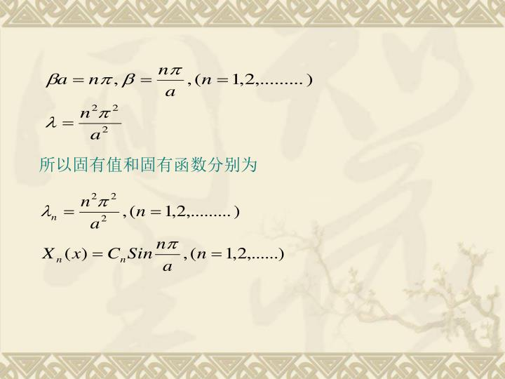 所以固有值和固有函数分别为