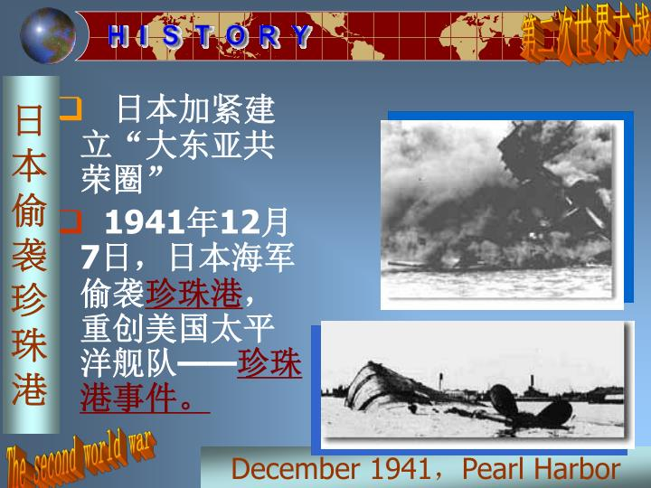 日 本 偷 袭 珍 珠 港